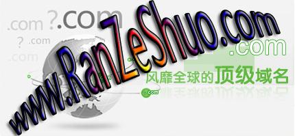本博客国际顶级域名正式启用!ranzeshuo.com!
