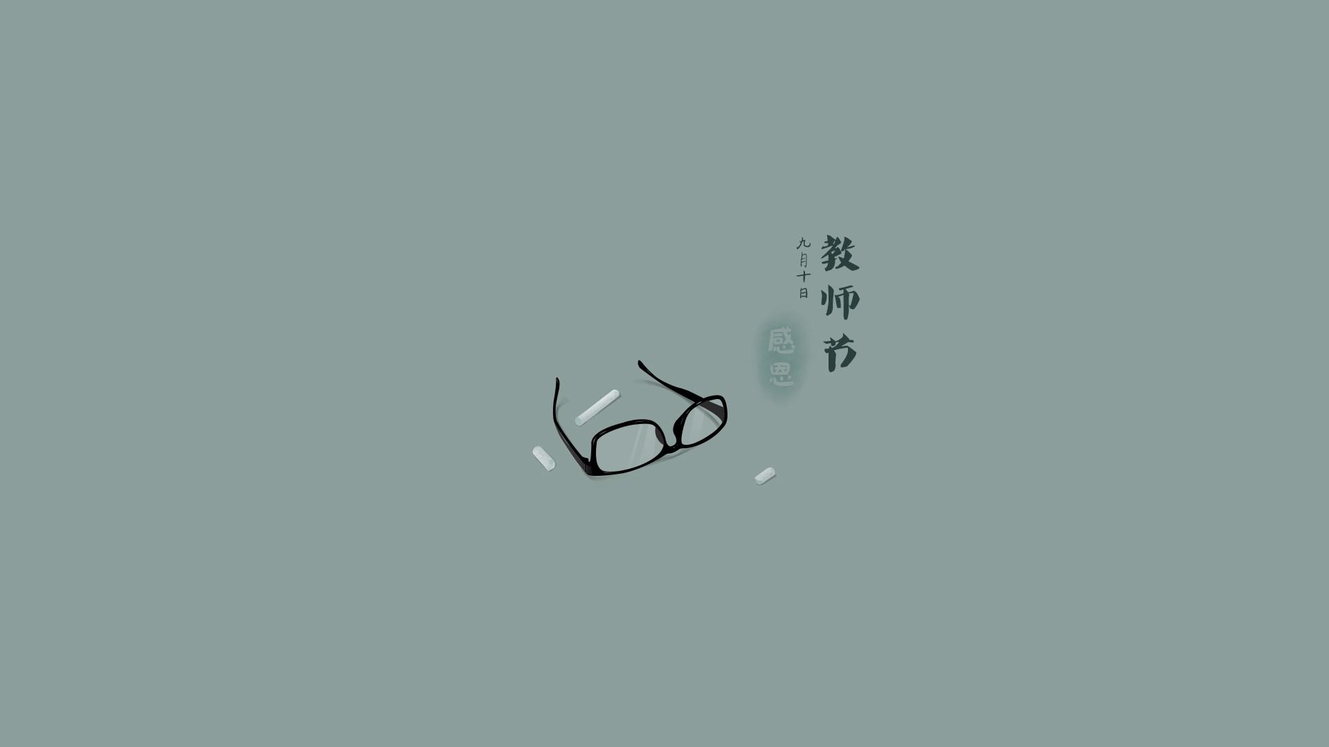 何为师——写在2016年教师节前夜