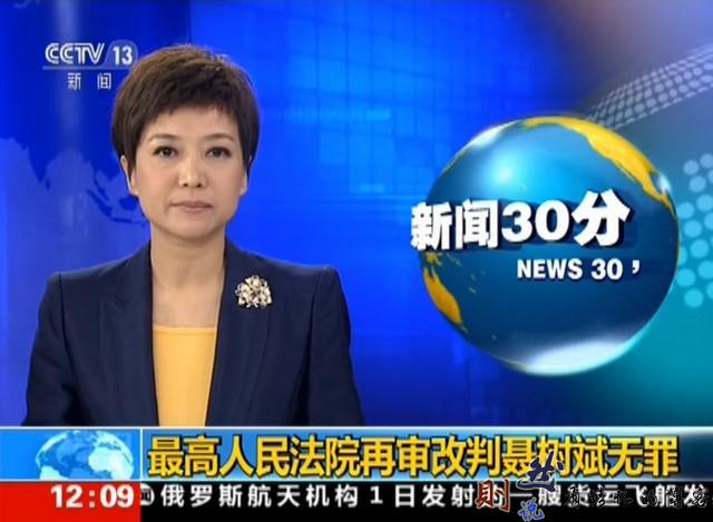 """我看聂树斌案:司法的最高境界决不是""""无冤"""""""