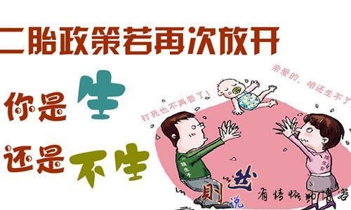 二胎能否改变中国?