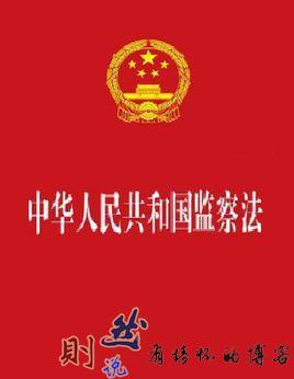 《中华人民共和国监察法》今日获全国人大表决通过(附全文)