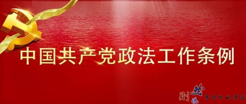 中国共产党政法工作条例(全文)