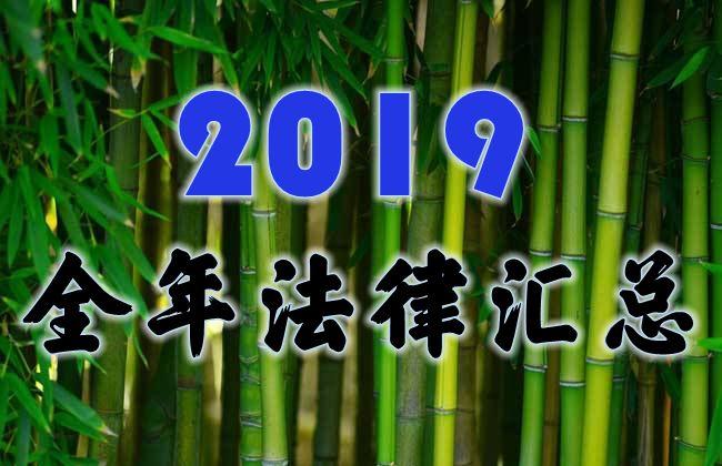 2019年新颁法律汇总(截至20190827)